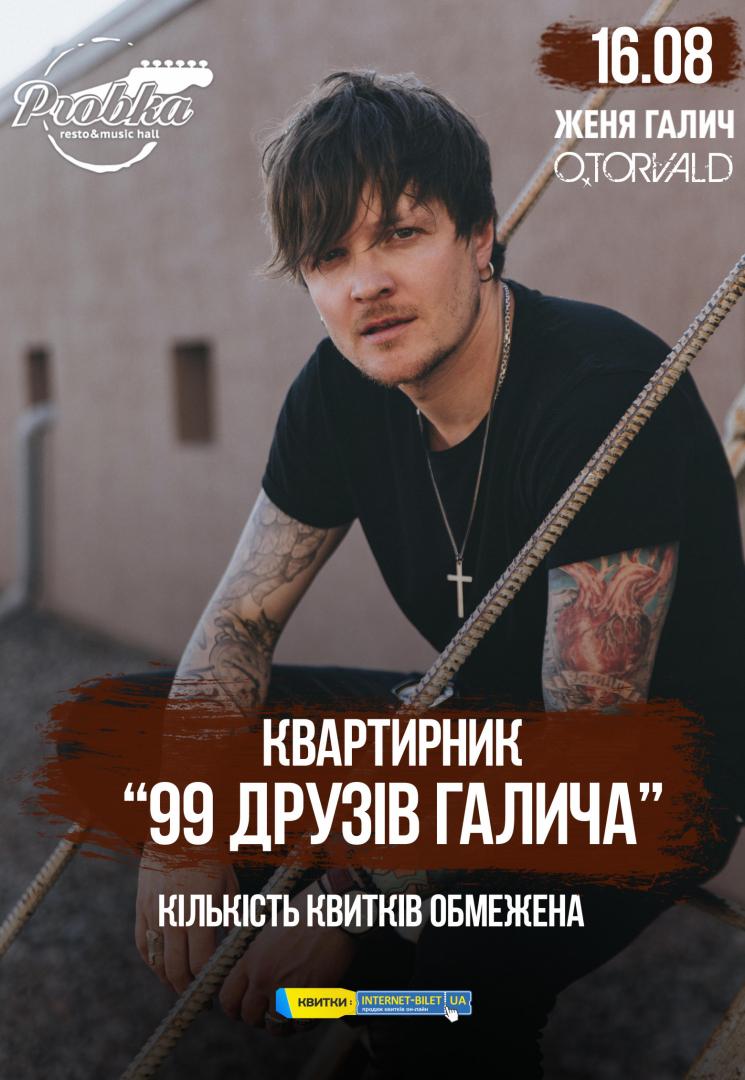 Квартирник 99 друзей Галича