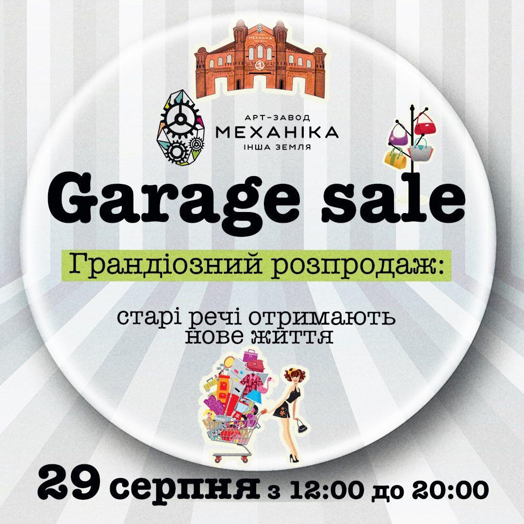 Garage Sale Харьков