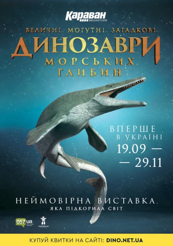 выставка «Динозавры морских глубин» Харьков