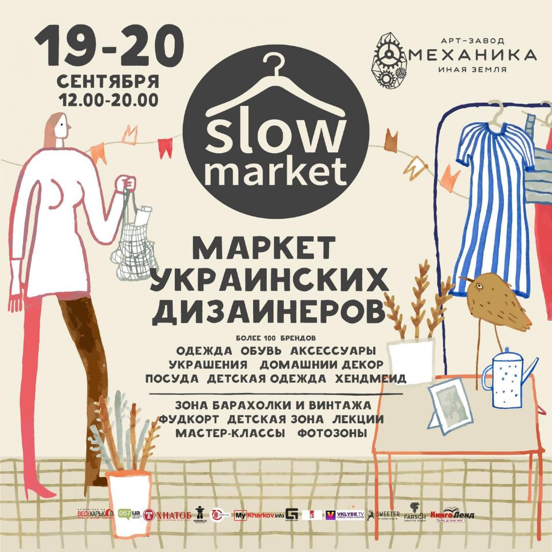 Слоумаркет Харьков 19-20 сентября
