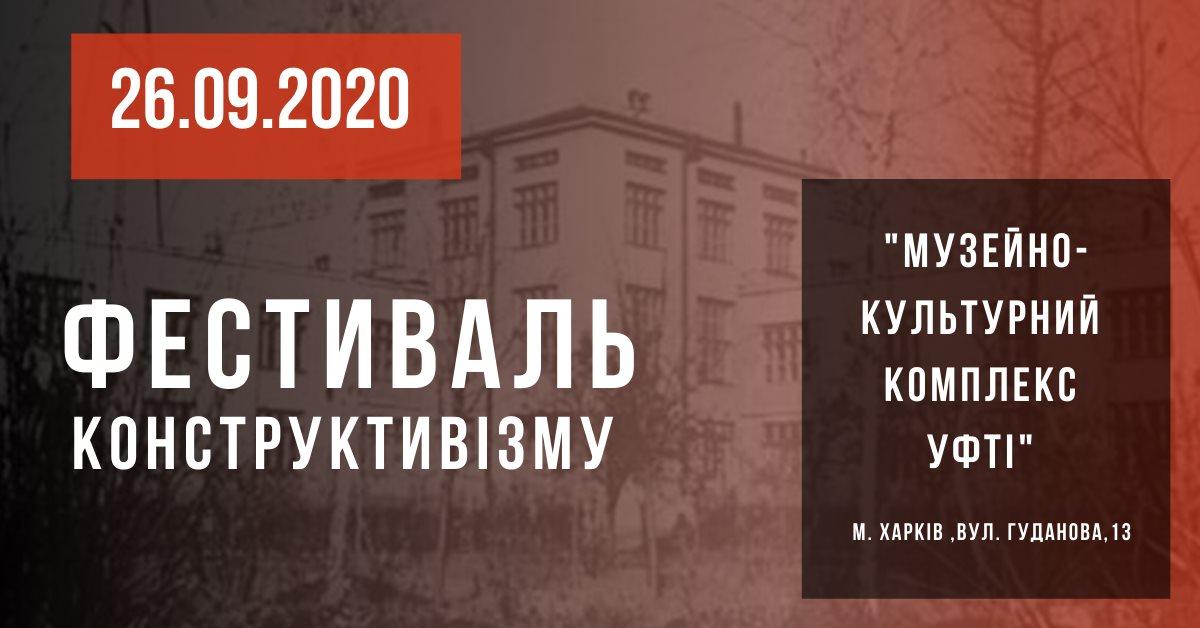 Фестиваль конструктивизма в Харькове