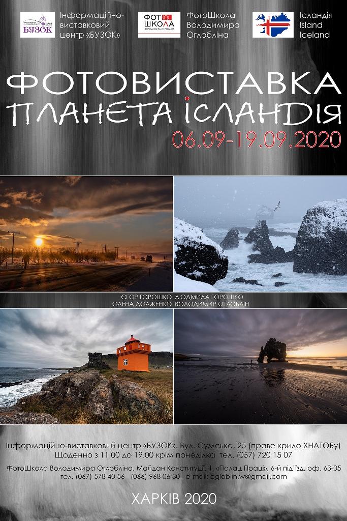 Выставка Планета Исландия