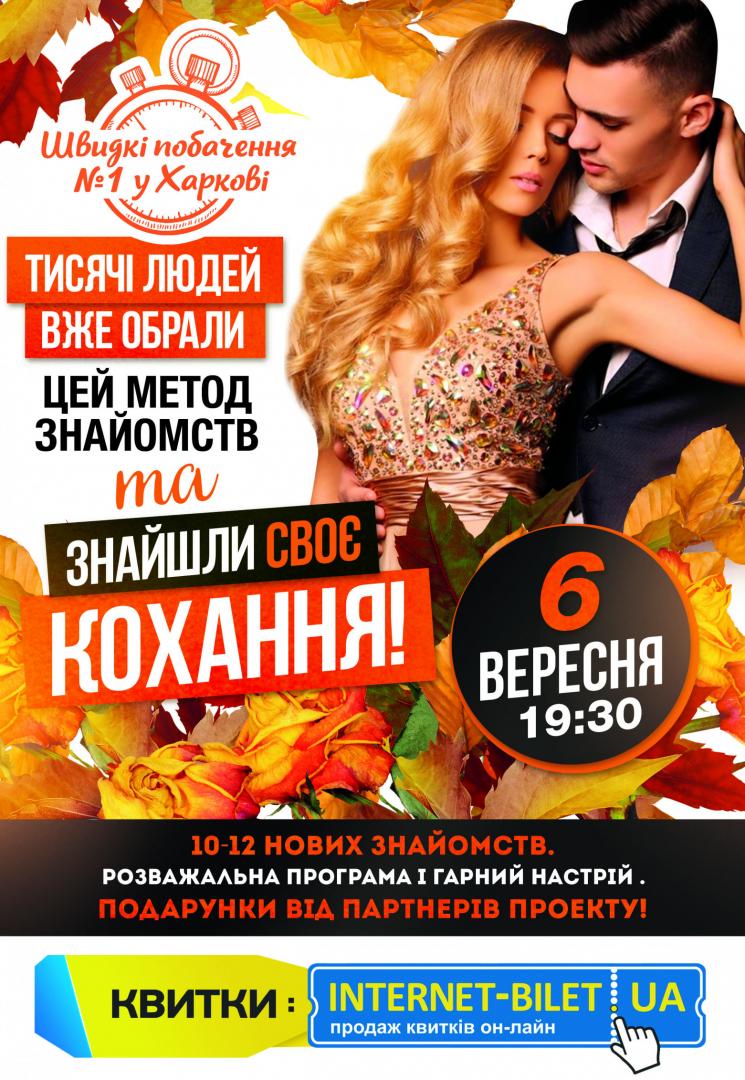 Быстрые свидания в Харькове – сентябрь