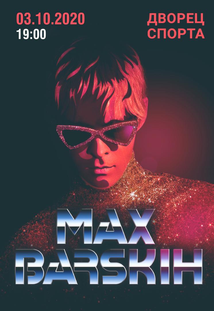 Макс Барских концерт в Харькове