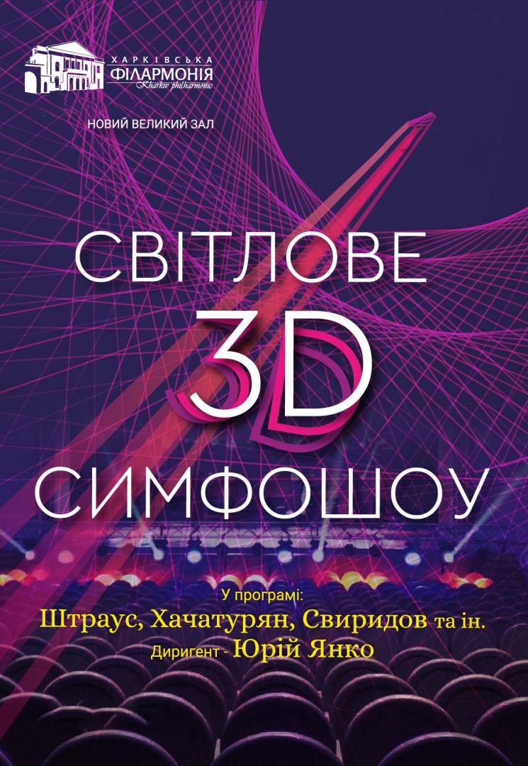 Светомузыкальное 3D-шоу с Симфоническим оркестром