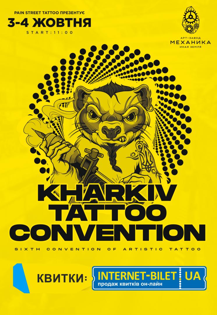 Kharkiv Tattoo Convention Механика