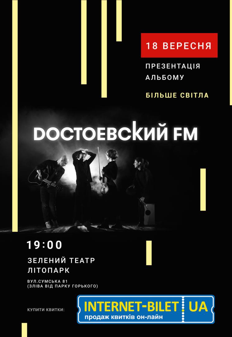 концерт Dостоевсkий FM в Харькове