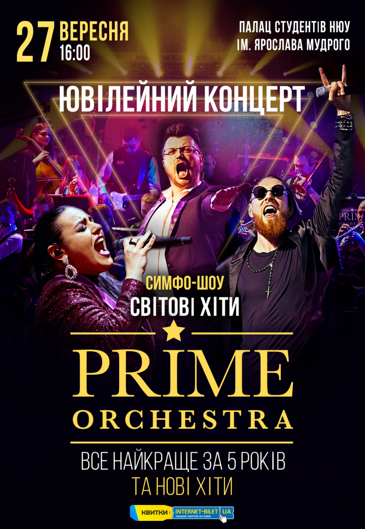 Юбилейный концерт PRIME Orchestra в