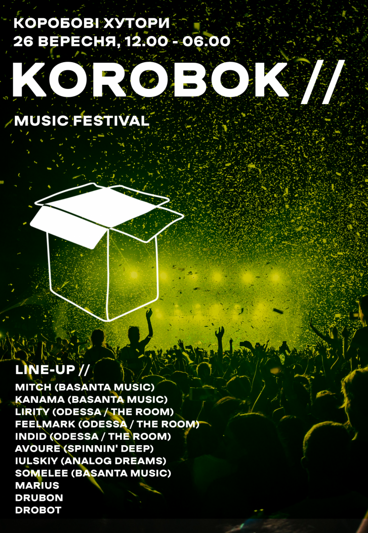 фестиваль Korobok