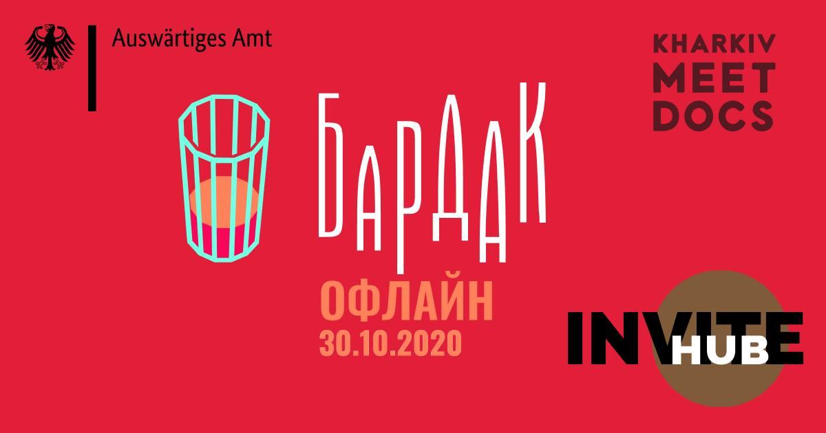 Кинофестиваль Бардак Харьков