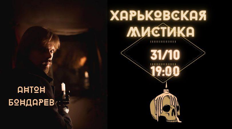 Харьковская мистика