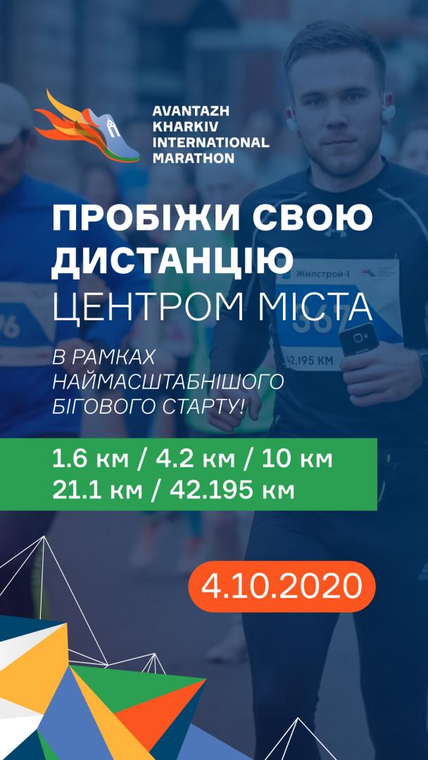 харьковский марафон 3-4 октября