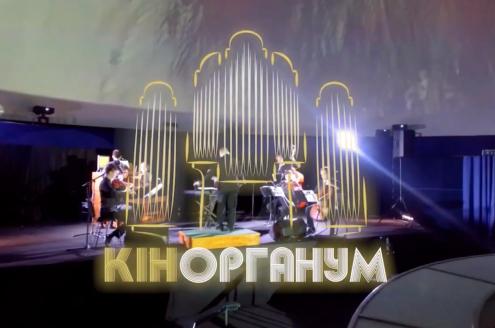 Кинорганум в Харькове