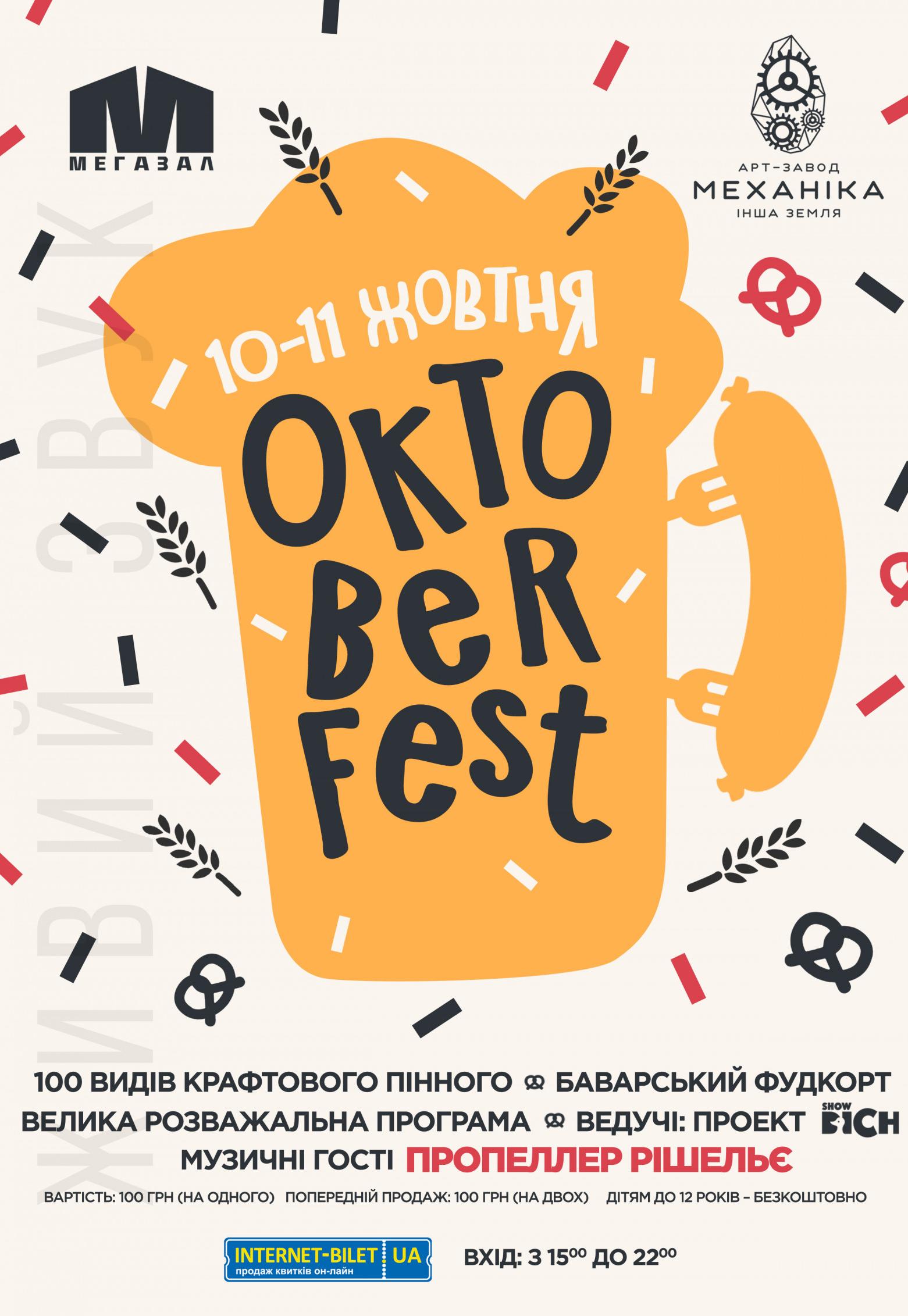 Oktoberfest 2020 Харьков Механика