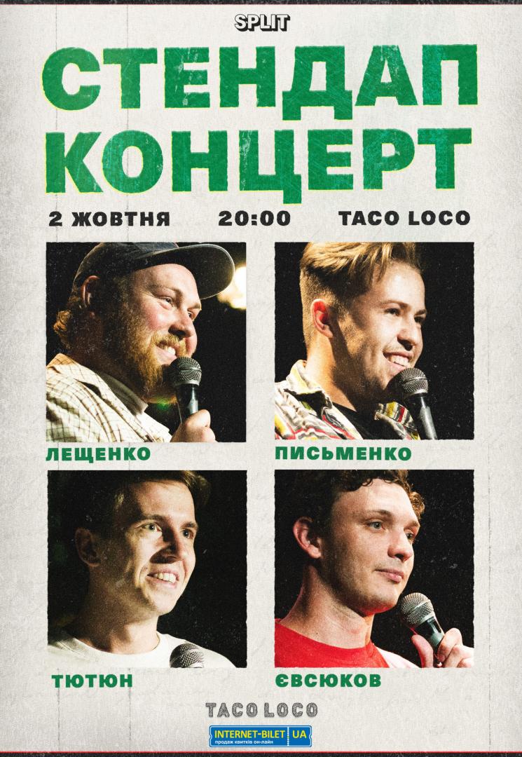 Стендап-концерт от SPLIT Comed