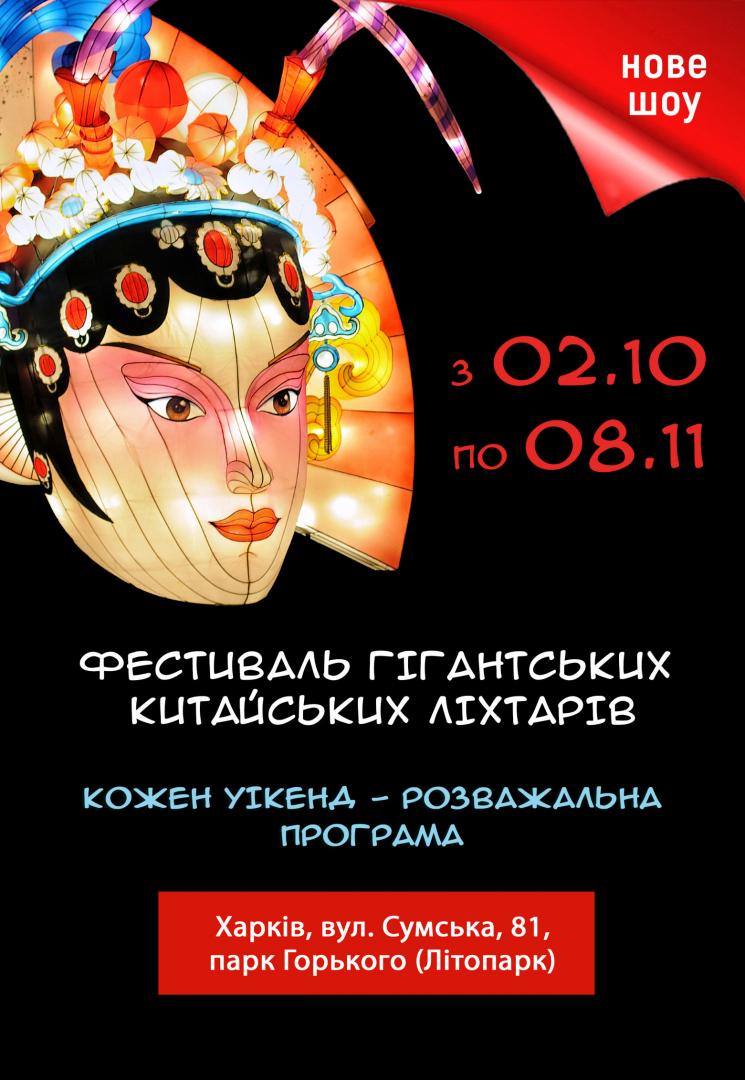 фестиваль гигантских китайский фонарей в Харькове