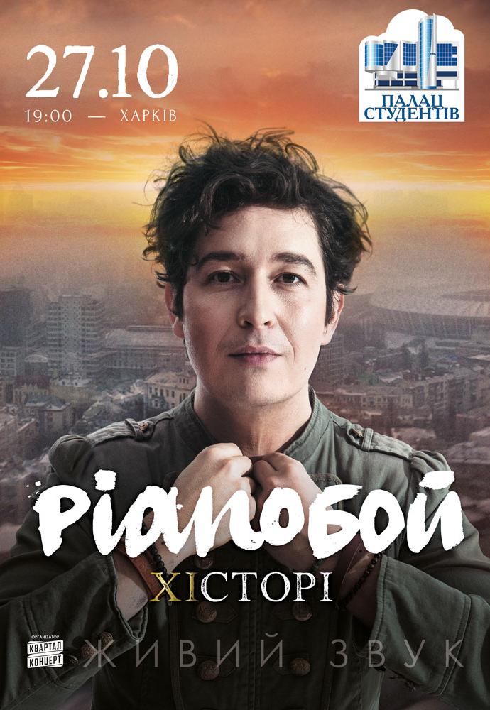 Pianoбой концерт ХICТОРI