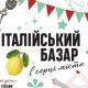 Итальянский базар в Харькове