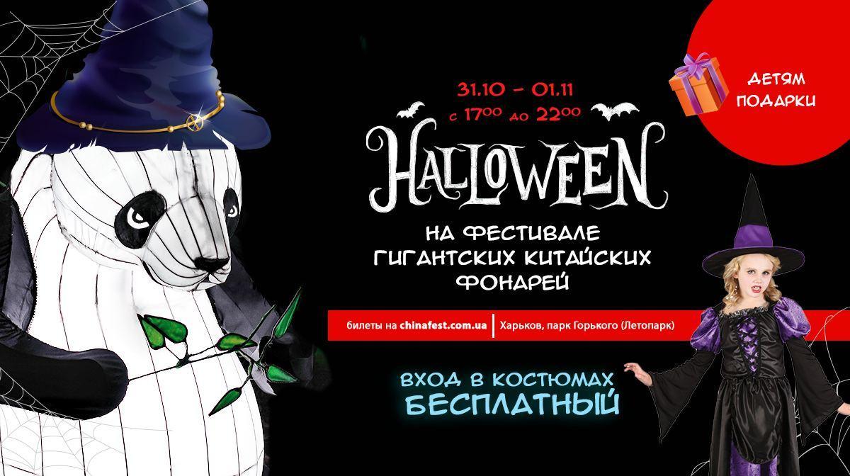 Хэллоуин в Летопарке 2020