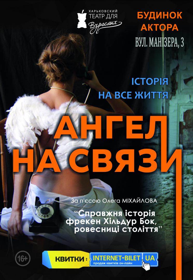 Спектакль Ангел на связи Харьков
