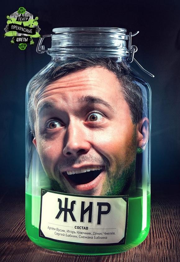 Спектакль Жир Харьков
