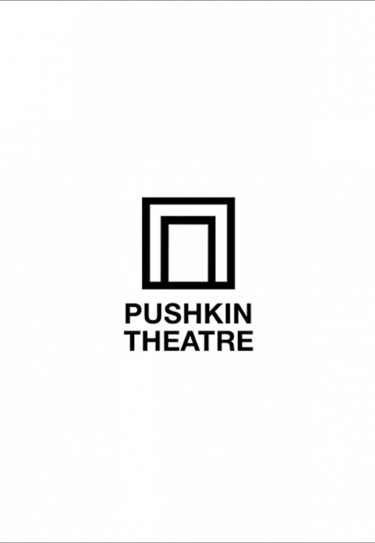 Театр Пушкина спектакль Бег Харьков
