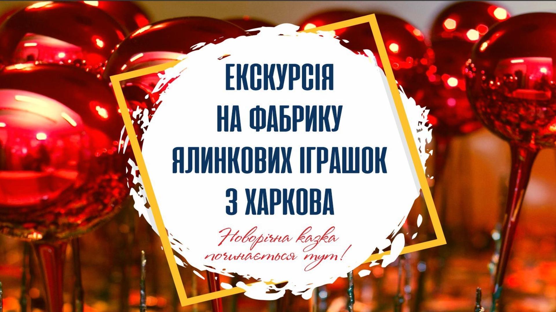 Экскурсия на фабрику елочных игрушек Харьков