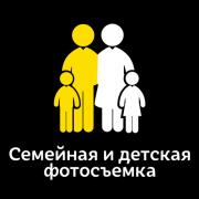 семейный фотограф детский фотограф