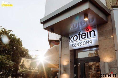 12-06 Открытие нового заведения Kofein в Харькове. Фотоотчет Saycheese