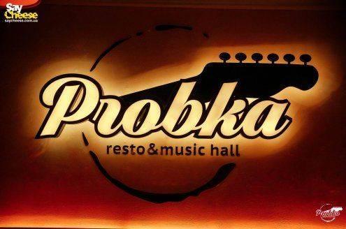 30-07 Probka Харьков фотоотчет Saycheese