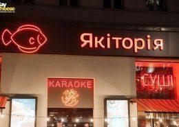 25-09 Yaki VIP Karaoke Харьков фотоотчет Saycheese
